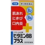 【第3類医薬品】皇漢堂 ビタミンBBプラス「クニヒロ」70錠(ビタミンB2主剤 B2 B6 肌荒れ にきび 口内炎)