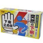 【第2類医薬品】皇漢堂 下痢止め錠「クニヒロ」 12錠