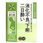 【第2類医薬品】半夏瀉心湯エキス 細粒 2g×12包