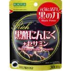 【ゆうメール便!送料80円】黒酢にんにく+セサミン RICH 90粒