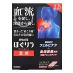 【第2類医薬品】ライオン ハリックス ほぐリラ 温感 12枚