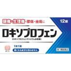 【第1類医薬品】ロキソプロフェン錠 12錠 [皇漢堂製薬](頭痛・生理痛に)(※薬剤師からの問診メールに返信が必要となります※)【SM】