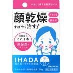 【第2類医薬品】イハダ ドライキュア乳液 50g [IHADA][資生堂薬品][鼻腔クリーム][顔湿疹]