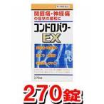 コンドロパワーEX錠 270錠 (第3類医薬品)