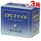 【オトクな3個セット】CPLスマイル(2g×60包×2箱入)×3個 [ユーコーエンタープライズ](天然乳酸活性物質)