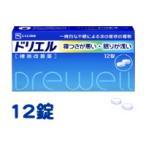 【第(2)類医薬品】エスエス製薬 ドリエル 12錠(睡眠改善薬/不眠)