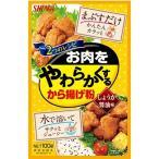 昭和 お肉をやわらかくする唐揚げ粉 100g (ゆうパケット配送対象)