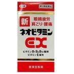【第3類医薬品】新ネオビタミンEX「クニヒロ」270錠[ビタミン剤][眼精疲労][肩こり][腰痛]