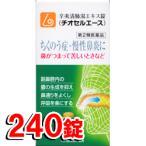 【第2類医薬品】辛夷清肺湯エキス錠(チオセルエース)240錠[原沢製薬][ちくのう症][慢性鼻炎]