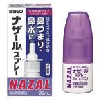【第2類医薬品】ナザールスプレー ラベンダー 30mL[点鼻薬][サトウ製薬](鼻水/鼻炎薬/花粉症/アレルギー性鼻炎)