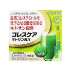 大正製薬 [Livita] コレスケアキトサン青汁(3gx30袋入) (特定機能表示食品・トクホ)