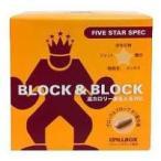 ピルボックスダイエット ブロック&ブロック ファイブスタースペック 14包
