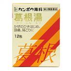 【第2類医薬品】クラシエ葛根湯エキス顆粒S 12包入[漢方薬][Kracie](かっこんとう 肩こり 風邪)