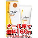 【ゆうメール便!送料160円】[Locobase] ロコベースリペアクリーム 30g(皮膚保護しっとりハードクリーム)Locobase / ロコベース