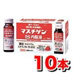 マスチゲンS内服液 (50mlx10本入) (第2類医薬品)