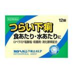 【第(2)類医薬品】ガロヘパン下痢止めLP 12錠