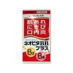 【第3類医薬品】ネオビタBBプラス「クニヒロ」250錠入 [皇漢堂製薬](ニキビ 口内炎 ビタミンB2 B6)