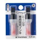 【ゆうメール便!送料80円】ネーム9 [XLR-9N] 2本 専用カートリッジインキ インク色:朱