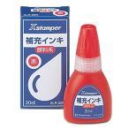 【ゆうメール便!送料80円】Xスタンパー補充インキ [XLR-20N] 1本 補充用インキ 顔料系(顔料系Xスタンパー全般用) インク色:赤