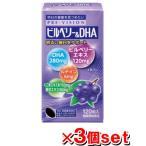 Yahoo!ケンコーエクスプレス【送料無料/代引き無料】プレビジョン ビルベリー&DHA 120粒<3個セット>[健康補助食品][湧永製薬][ワクナガ][wakunaga][サプリメント]