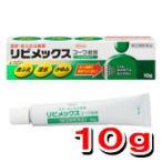 【第(2)類医薬品】リビメックスコーワ軟膏10g【SM】