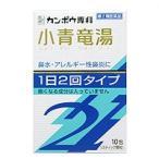 【第2類医薬品】クラシエ漢方製剤 カンポウ専科 小青竜湯エキス顆粒S2(1日2回タイプ)スティック顆粒10包入