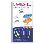 ネオビタホワイトCプラス クニヒロ 240錠入皇漢堂製薬[Lシステイン:240mgのMAX配合](第3類医薬品)