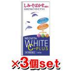 ネオビタホワイトCプラス クニヒロ 240錠入×3個セット 皇漢堂製薬 L-システイン ビタミン剤 (第3類医薬品)