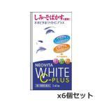 ネオビタホワイトCプラス クニヒロ 240錠入×6個セット 皇漢堂製薬 L-システイン ビタミン剤 (第3類医薬品)