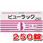 皇漢堂 ビューラックA 250錠 (第2類医薬品)(ゆうパケット配送対象)