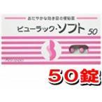 皇漢堂 ビューラックソフト 50錠【SM】(第2類医薬品)(ゆうパケット配送対象)