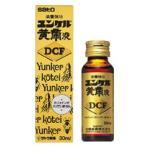 ユンケル黄帝液DCF 30ml (第2類医薬品)