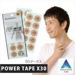 ショッピングファイテン ファイテン パワーテープX30 50マーク入