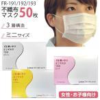 PM2.5 花粉 ファーストレイト アイソレーションミニマスク MERS対策