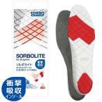 SORBO ソルボライト 衝撃吸収 インソール 圧力分散 緩和 両足 かかと つま先 負担軽減 日本製 中敷き(メール便送料無料)