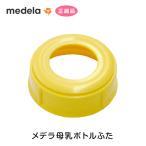 ママに大人気ブランド「メデラ」正規品