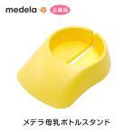 メデラ搾乳器 母乳ボトルスタンド スペアパーツ