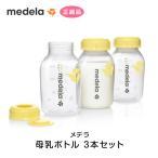 大人気ブランド「メデラ」正規品。冷凍・冷蔵可能!BPAフリー