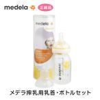 正規品。カーム(Calma) と母乳ボトルのお得なセット。BPAフリー