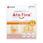 アトファイン LLサイズ (4枚入り) ニチバン 傷あとケア 保護 低刺激 日本製(メール便送料無料)