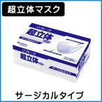 PM2.5 花粉ユニチャーム ソフトーク超立体マスク サージカルタイプ MERS対策