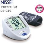 NISSEI 上腕式 デジタル 血圧計 DS-G10-11
