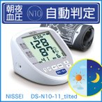 NISSEI 上腕式 デジタル 血圧計 DS-N10-11