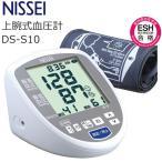 NISSEI 上腕式 デジタル 血圧計 DS-S10-11