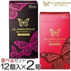 コンドーム 2箱セット グラマラスバタフライ(ホット・モイスト 12個入り) 選べる JEX ジェクス 避妊具 避妊用品(ネコポス)