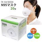 折りたたみ式 N95 マスク ホワイト FR-518(20枚入り)SH3500 防護マスク 感染予防 PM2.5 ウイルス対策 頭掛け ファーストレイト