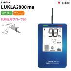 日本製 ユビックス パルスオキシメーター ルクラ2800ma 小児プロープ付 LUKLA2800ma アラーム機能付 医療,介護従事者向け