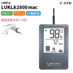 日本製・プロ仕様 ユビックス パルスオキシメーター ルクラ2800mac 小児プロープ付 LUKLA2800mac 医療用,介護従事者用