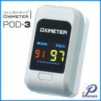 ショッピングpod 最安値 フィンガーチップ パルスオキシメーター POD-3 日常健康管理 パルスオキシメータ