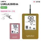 日本製・プロ仕様 ユビックス パルスオキシメーター ルクラ2800m 小児プロープ付 LUKLA2800m 医療,介護従事者向け
